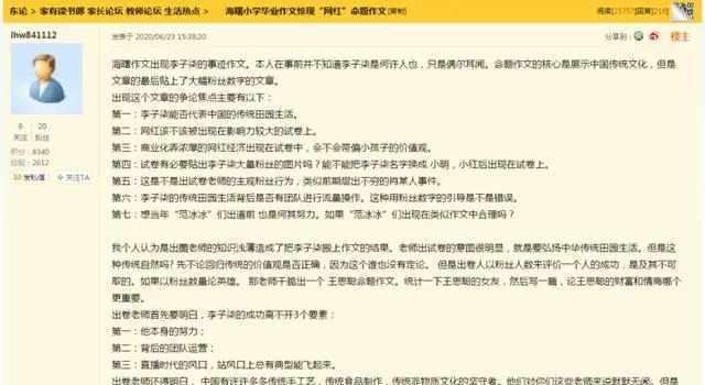 """李子柒被写入小学语文考卷,家长吐槽""""出卷老师浅薄""""引争议"""