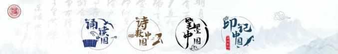 """【中华经典诵写讲大赛㉚】""""诵读中国""""经典诵读大赛报名常见问题"""