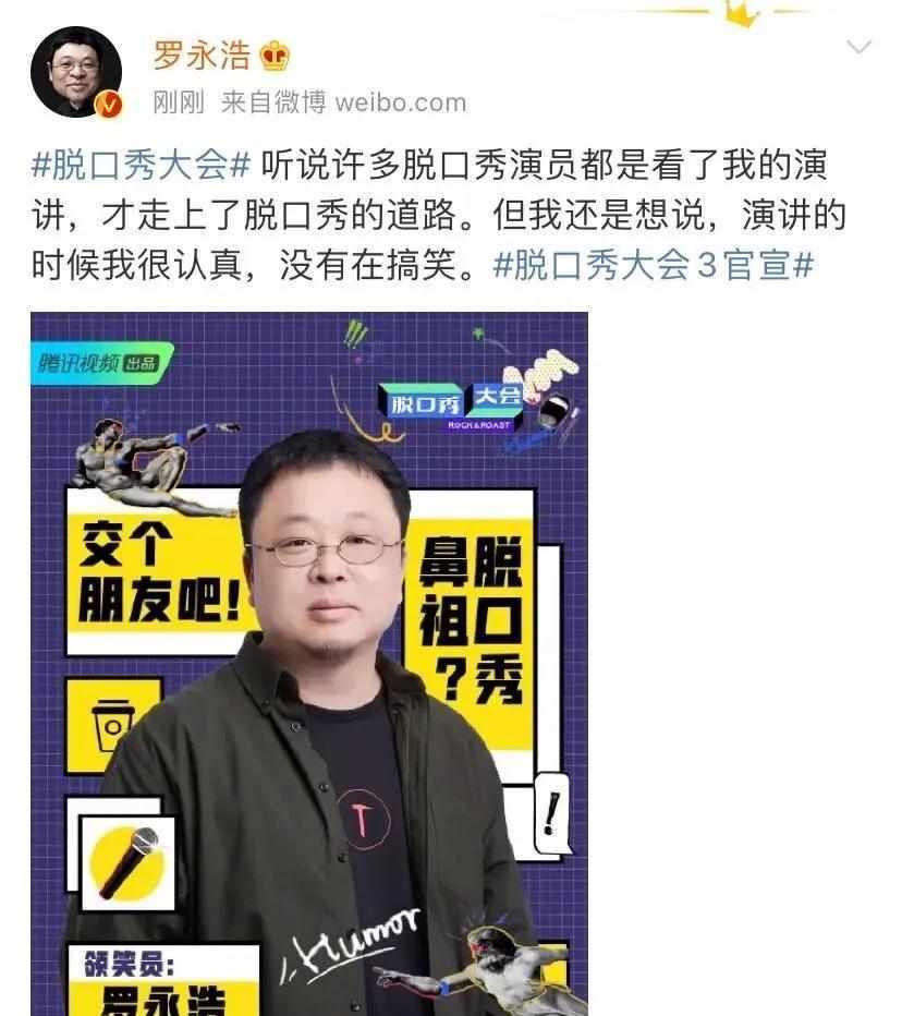 罗永浩能和《脱口秀大会3》擦出火花吗?
