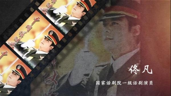 我的入党故事④:国家话剧院一级话剧演员 佟凡