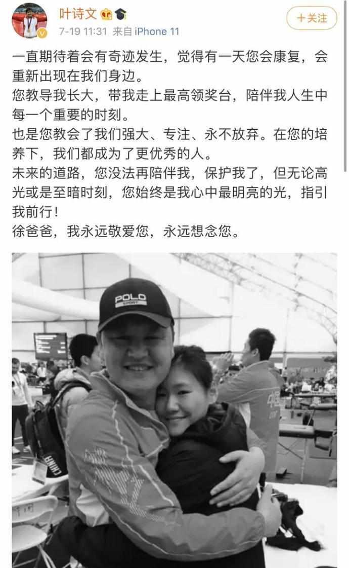 """宁波籍泳坛""""金牌教练""""徐国义去世 叶诗文、徐嘉余、傅园慧发文悼念"""