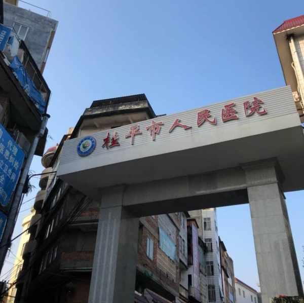 广西桂平市人民医院太平间私自收费,市卫生健康局将进行调查