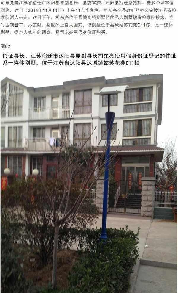 """江苏""""双身份证副县长""""被调查,此前遭多次举报均能化险为夷"""