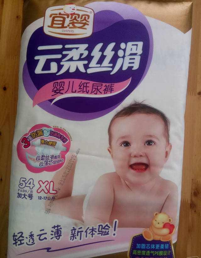 宜婴纸尿裤:给你丝滑般的感受