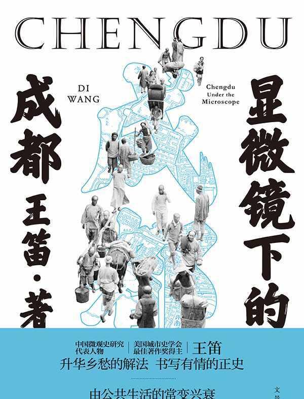王笛《显微镜下的成都》:茶馆、麻将里的另一个中国