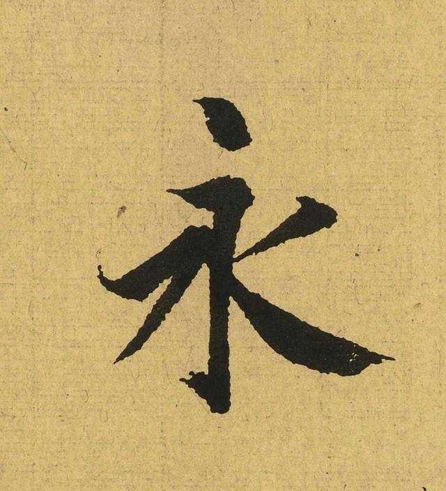 《兰亭集序》全文单字行书字帖——476张高清放大图
