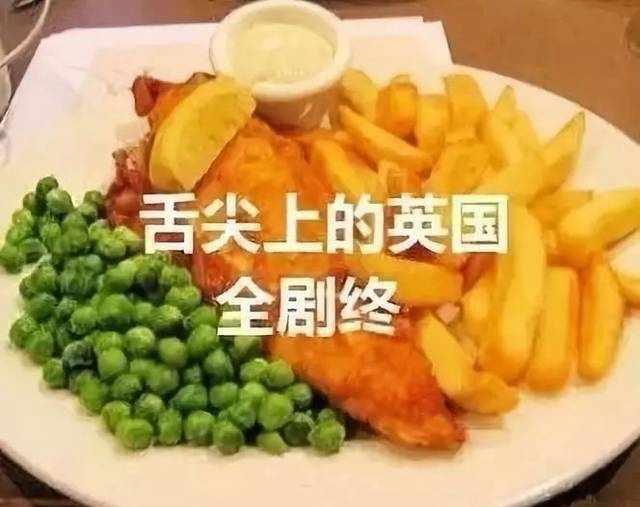 """我不是""""黑暗料理"""",是英国人的""""骄傲""""——你所不知道的""""炸鱼薯条""""!"""