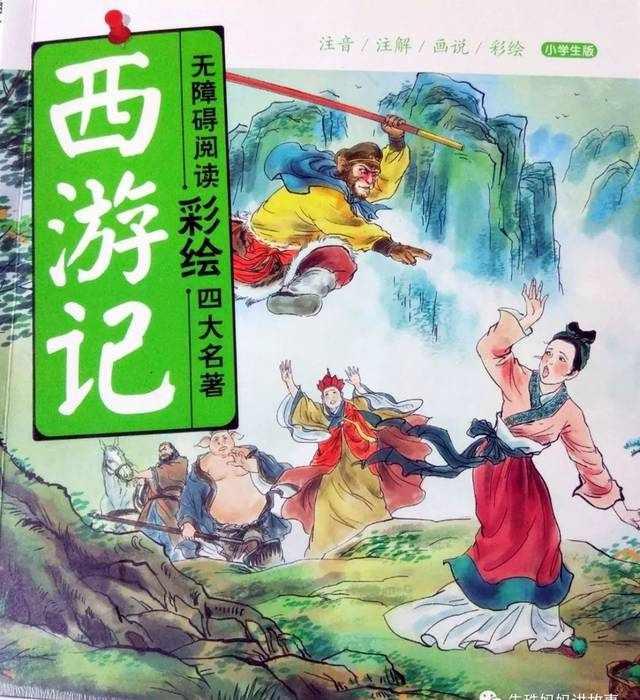 四大名著之《西游记》第一回:猴王出世