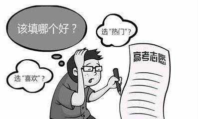 """你不知道高考志愿""""投档规则""""?请不要浪费你考下的""""每一分""""!"""