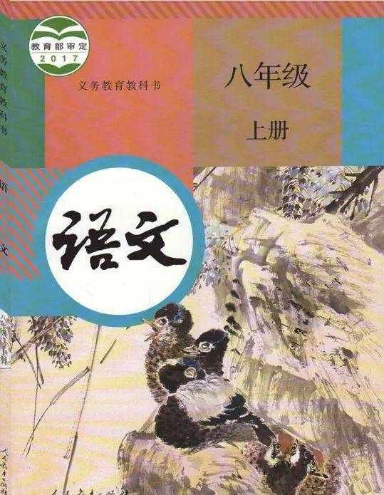 部编八年级语文上册电子课本(教材)