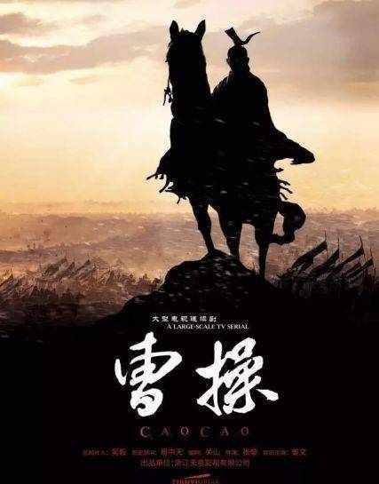 《曹操》历史顾问易中天| 曹操是个性格复杂的英雄
