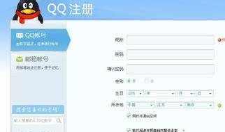 注册QQ账号的方法