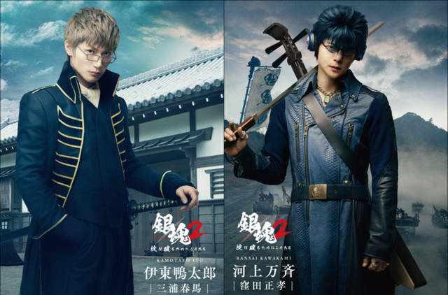 真人版「银魂2」追加新角色剧照,伊东鸭太郎&河上万齐
