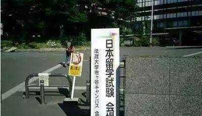 EJU日本留学生考试是什么?