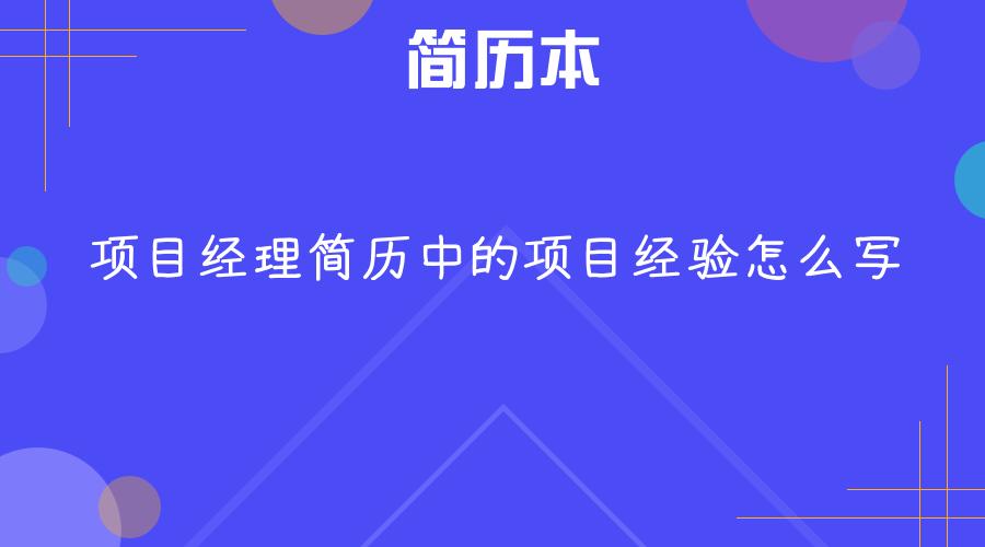 写徐光宪求学经历有什么作用_项目经历怎么写_司马迁写史记经历磨难