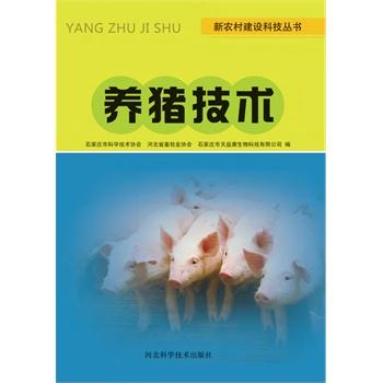 养猪教程_养猪教程_模拟农场17养猪教程
