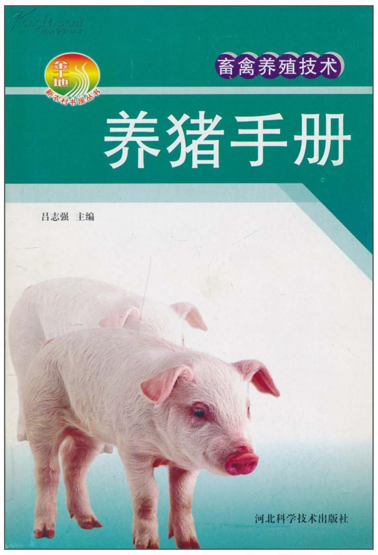 养猪教程_模拟农场17养猪教程_养猪教程