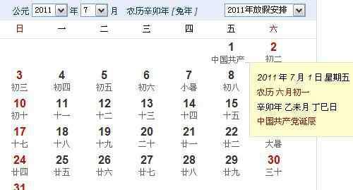 7月1日什么节 7月1日是什么节日 7月1日放假吗 7月1日建党节