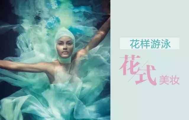 梁馨枰 花样游泳队达人梁馨枰护肤和妆容技巧学起来