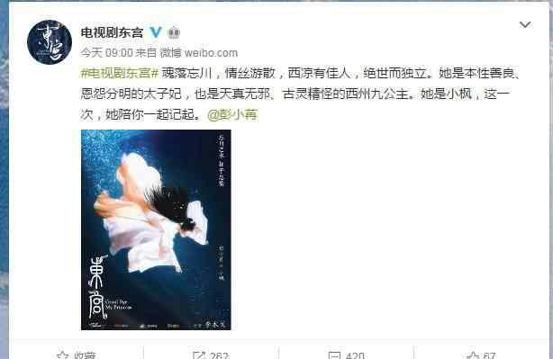 时怀婵 能代替林心如出演《东宫》女一,彭小苒背景可真不简单!