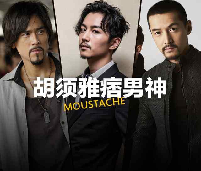 陈伟霆留胡子 陈晓留长发蓄胡子变雅痞型男,原来他们只要一留胡子就会大变样
