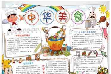 美食图片大全 中国传统美食手抄报图片大全