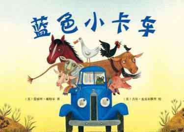 小卡车 蓝色小卡车绘本
