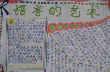语言艺术手抄报 语言的艺术手抄报