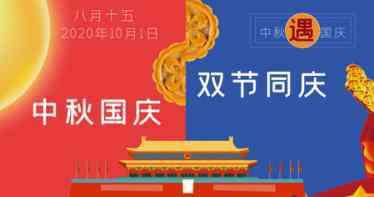 今年中秋节是几月几日 为什么今年中秋节和国庆节是同一天