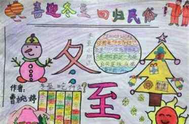 饺子图片 饺子手抄报图片大全