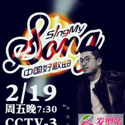 世上最美的歌 中国好歌曲何佳乐个人资料微博