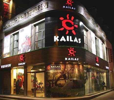 kailas凯乐石 凯乐石这个牌子怎么样 凯乐石和探路者哪个好