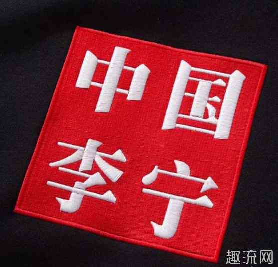 中国李宁和李宁的区别 李宁和中国李宁是一个品牌吗 李宁和中国李宁有啥区别