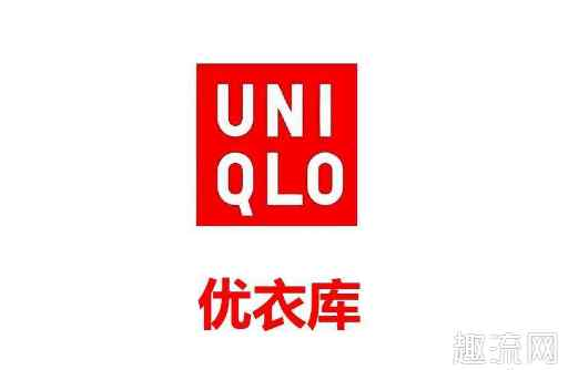 优衣库是什么 UNIQLO是什么牌子 UNIQLO中文是什么