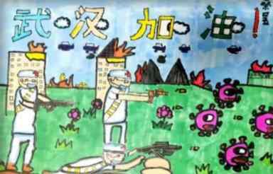 预防疾病儿童画 抗击新型冠状病毒儿童绘画_打赢疫情防控阻击战绘画图片