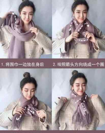 女士围巾 女士围巾的各种围法和系法